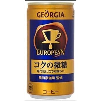 ジョージア ヨーロピアン コクの微糖 185ml×30本/1ケース