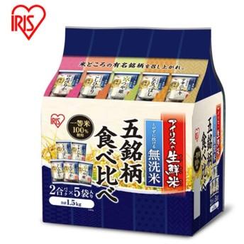 米 お米 食べ比べ 無洗米 ブランド米 銘柄米 特Aランク アイリスの生鮮米(R) 無洗米 五銘柄食べくらべセット アイリスオーヤマ