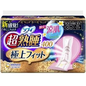 【数量限定】ソフィ 超熟睡 極上フィットスリム400 涼肌 8枚 代引不可