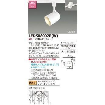 東芝照明器具スポットライト  LEDS88002R(W) 『LEDS88002RW』