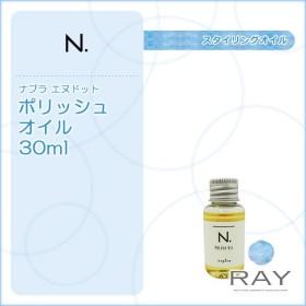 ナプラ エヌドット ポリッシュオイル 30ml|n. ナプラ nドット スタイリング剤 ヘアオイル オイル アウトバス お一人様3個まで