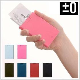 名刺入れ 名刺ケース レディース メンズ ポイントカード ( ±0 cardcase プラマイゼロ カードケース )