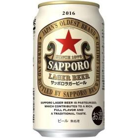送料無料 サッポロ ラガービール 350ml×24本/北海道・沖縄県・東北・四国・九州地方は必ず送料が掛かります