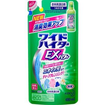 花王 ワイドハイター EXパワー つめかえ用 480ML