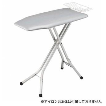 山崎実業 カバー スタンド式解決プレスアルミ用 4669