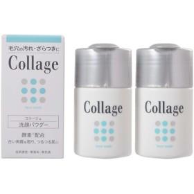 【数量限定】コラージュ 洗顔パウダー 40g×2本 代引不可