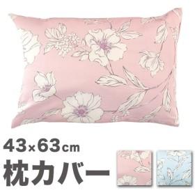メリーナイト 日本製 綿100% ドビー織 掛カバー ボタニカ 枕カバー 43×63cm ピンク サックス カバー 枕 まくら まくらカバー