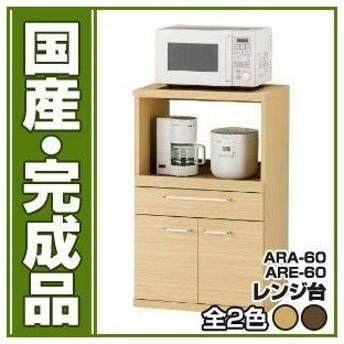 フナモコ レンジ台 ARA-60 日本製 完成品 FUNAMOKO
