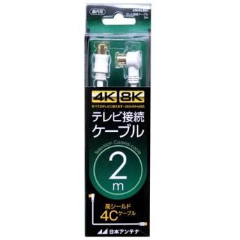 日本アンテナ 4K/8K対応 テレビ接続ケーブル 2m ホワイト CS4GLS2C