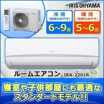 エアコン 6畳 最安値 省エネ アイリスオーヤマ 6畳用 IRA-2203R 2.2kW(ast)