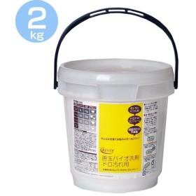 (在庫処分)善玉バイオ ドロ汚れ用 (B) 黄ばみ 2kg 洗濯 洗剤