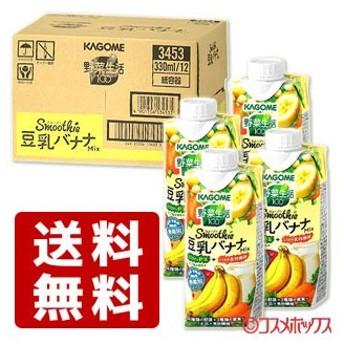 カゴメ 野菜生活100 Smoothie 豆乳バナナMix 330ml×12本 KAGOME