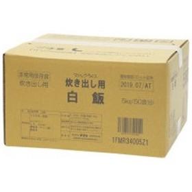 サタケ マジックライス 炊き出し用白飯 50食 1セット (お取寄せ品)