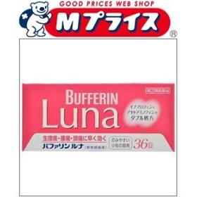 【第(2)類医薬品】【ライオン】バファリンルナ 36錠