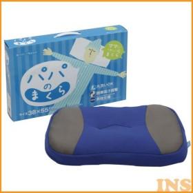 枕 西川 パパのまくら 西川リビング PMA-3855 ブルー 枕 ピロー (枕 まくら)枕