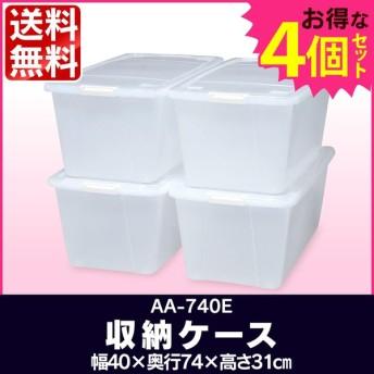 収納ボックス 収納ケース 4個セット コロ付き衣裳ケース AA-740E アイリスオーヤマ SALE セール