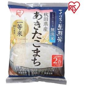 新米 令和元年産 米 お米 生鮮米 一等米100% 無洗米 2合パック 300g あきたこまち 秋田県産 アイリスオーヤマ お試し 令和1年産 2019