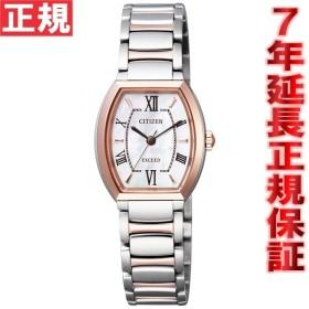 シチズン エクシード エコドライブ 腕時計 レディース EX2084-50A