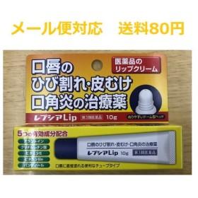レプシアLip 10g 第3類医薬品 メール便(送料90円)対応商品 代引き不可