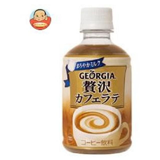 コカコーラ ジョージア 贅沢ミルクのカフェオレ 280mlペットボトル×24本入