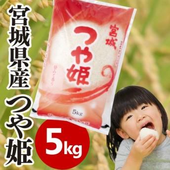 米5kg お米 つや姫 一等米 送料無料 安い 白米 うるち米 宮城県産 精白米 ごはん おいしい みやぎ つやひめ 5キロ (タイムセール)