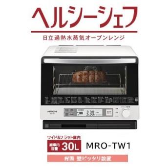 日立 ヘルシーシェフ オーブンレンジ 30L MRO-VW1-W(パールホワイト)