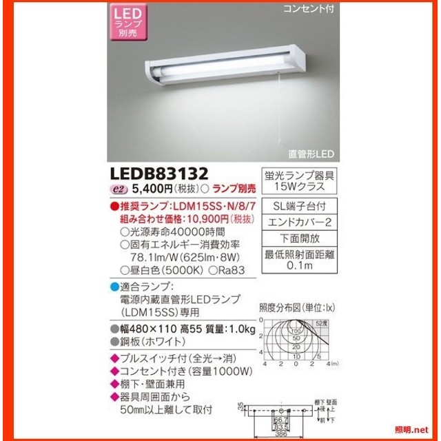 LEDB83132 LED屋内ブラケット 東芝ライテック(TOSHIBA) 照明器具