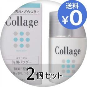 コラージュ洗顔パウダー 40g 2個セット