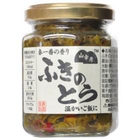 山幸彦 ふきのとう瓶詰 125g