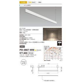 山田照明 照明器具 LED一体型アンビエントライト ブレードラインフィンチ ラインタイプ FHF32W相当 単体 調光 白色 PD-2667-WW