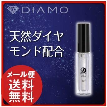 ディアモ リップグロス DIAMO(グロスリップ ダイヤモンド配合 リップクリーム 仮装 コスプレ ハロウイン ハローウィン パーティー) ycp1
