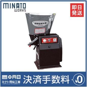 ミナト 精米機 K-20DX (300Wモーター仕様/1斗張り) [循環式 精米器]
