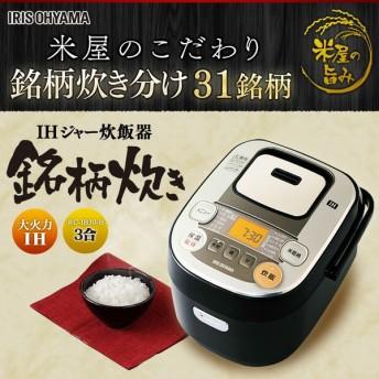 炊飯器 3合 炊飯器 IHジャー 米屋の旨み 銘柄炊き RC-IB30-B ブラック アイリスオーヤマ あすつく