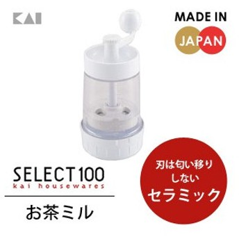 貝印 SELECT 100 お茶ミル DH-3019