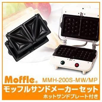 ビタントニオ vitantonio モッフルホットサンドメーカーセット MMH-200S 餅 ワッフル モッフルメーカー スイーツ デザート プレート