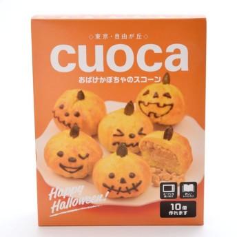 ハロウィン お菓子 キット 製菓 おばけかぼちゃのスコーンセット 104955 クオカプランニング