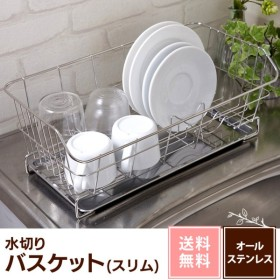 貝印 水切りバスケット スリム 水切りラック シンプル 食器乾燥 水切り かご カゴ(D)(期間限定セール)