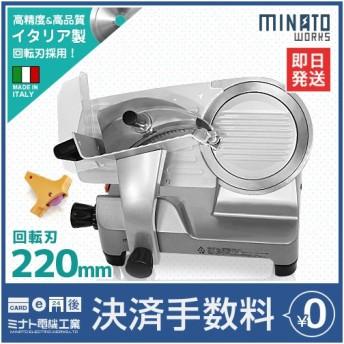 ミナト 業務用ミートスライサー PMS-220F (高品質イタリア製回転刃/アルミ製) [肉スライサー パンスライサー フードスライサー]