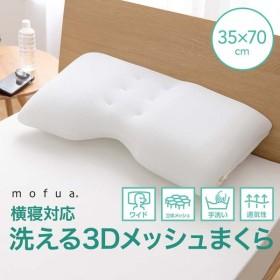 mofua 横寝対応 洗える3Dメッシュまくら35×70cm オフホワイト 57170000 ナイスデイ (TD)