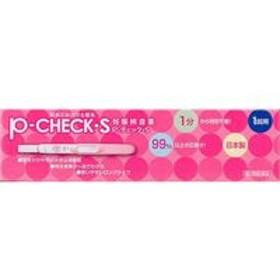 P-チェックS (1回用) 【第2類医薬品】 妊娠検査薬 1分から判定可能! Pチェック 検査薬
