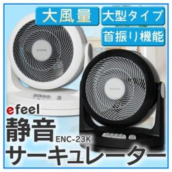 【在庫処分大特価!!】サーキュレーター 業務用 大型サーキュレーター セール ENC-23K-B ブラック アイリスオーヤマ 訳あり