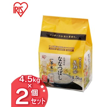 アイリスの生鮮米 北海道産 ななつぼし 9kg(4.5kg×2)26年度産 アイリスオーヤマ