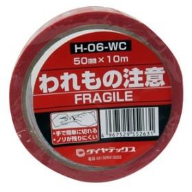 ダイヤテックス パイオランクロス 表示テープ われもの注意 H-06-WC 50mm×10m