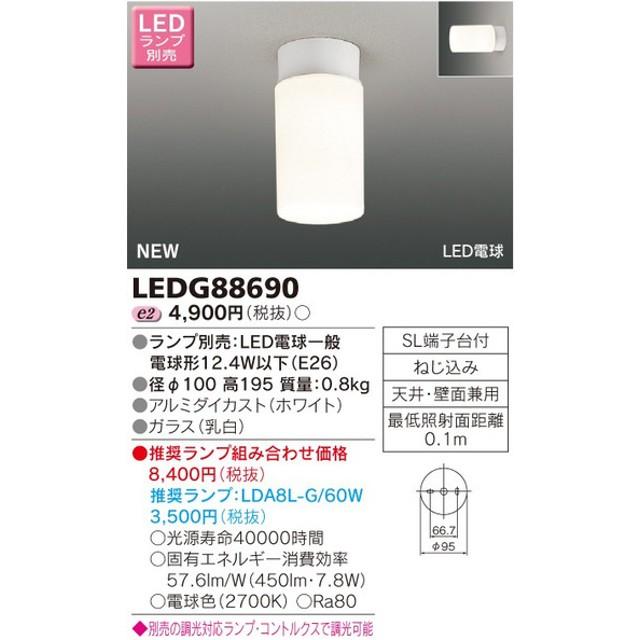 東芝 LEDG88690 シーリングライト ランプ別売