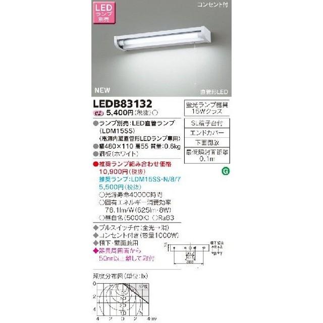 限定在庫2台 東芝 LEDB83132 LEDキッチンライト 流し元灯 15Wタイプ ランプ別売
