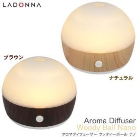 ラドンナ(LADONNA) アロマディフューザー ウッディボール ナノ ADF02-WBN