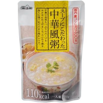 テーブルランド スープにこだわった中華風粥 1人前 220g 代引不可