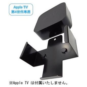 長尾製作所 AppleTV 第4世代専用TVマウント NBROS JAPAN NB-ATV4-TVMO 返品種別A