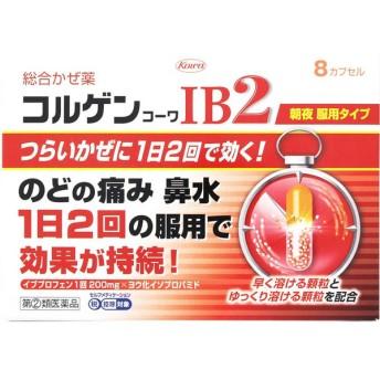 【指定第2類医薬品】興和 コルゲンコーワIB2 8カプセル