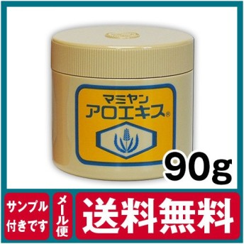 マミヤン アロエキス 90g 大 (化粧用油)[ミニサンプル付き](アロエ 無添加 肌荒れ 手荒れ 潤い 保湿 天然保湿) yct1